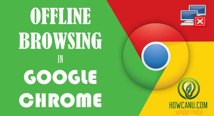 Goolge-chrome-offline-browsing